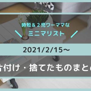 【ミニマリスト】2月15日(月)〜21日(日)の片付け・捨てたものまとめ