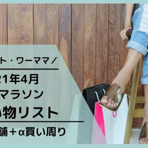 【2021年4月楽天マラソン】ミニマリストワーママの買い物リスト