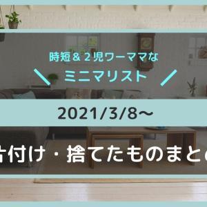 【ミニマリスト】3月8日(月)〜14日(日)の片付け・捨てたものまとめ