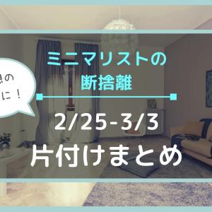 【断捨離】2月25日(月)〜3月3日(日)の片付けレポート