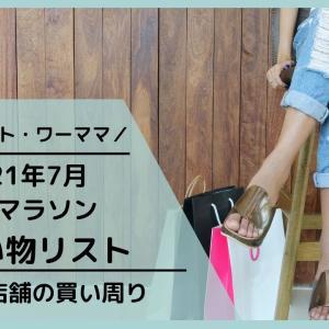 【2021年7月楽天マラソン】ミニマリストワーママの買い物リスト
