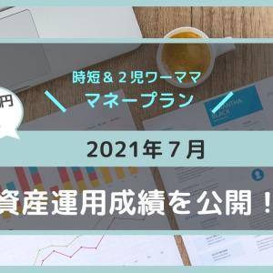 【お金】2021年7月の投資成績を公開(8月3日時点)