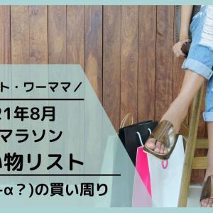 【2021年8月楽天マラソン】ミニマリストワーママの買い物リスト