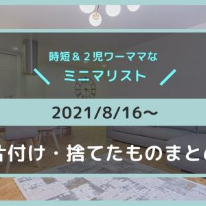 【ミニマリスト】8月16日(月)〜20日(金)の片付け・捨てたものまとめ