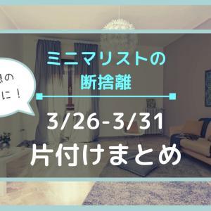 【断捨離】3月24日(月)〜3月31日(日)の片付けレポート