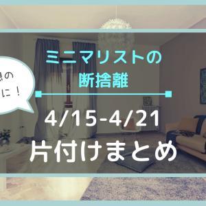 【断捨離】4月15日(月)〜4月21日(日)の片付けレポート