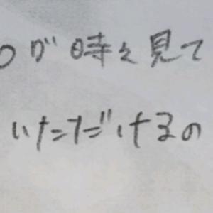イワトビ通信~2021夏~
