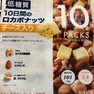 低糖質ダイエットにKALDIで購入したロカボナッツ.。o○