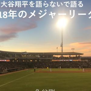 大谷翔平を語らないで語る2018年のメジャーリーグ
