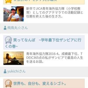 :)☆blog2位になったってえええ?! ~はてなブログのIN/OUTポイント?私がblogをする意味。~