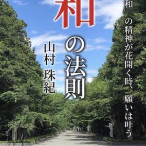 令和の法則: 日本人の「和」の精神が花開く時、願いは叶う