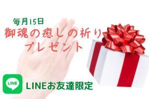 【無料】15日はLINEお友達限定「御魂の癒しの祈り」プレゼント申し込開始!~締切は14日18時