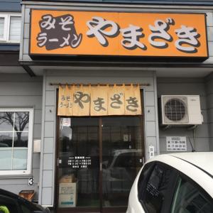 旭川ラーメン、味噌やまざきのレビュー
