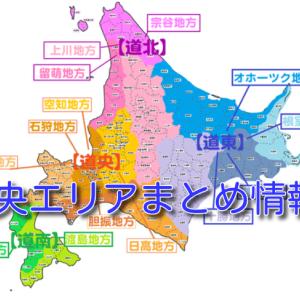 北海道旅行予定者必見。オススメ道央エリア観光まとめ記事