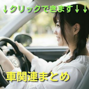 車の問題で悩まない。売却・査定・メンテナンス関連まとめ記事
