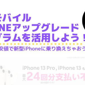 楽天モバイルでiPhone13発売!キャリア最安値のキャンペーン活用で今すぐ購入しよう