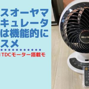 サーキュレーターアイKCF-SDC151TDCモーター搭載モデルを購入したレビュー