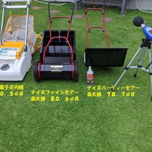 クラピアに適した芝刈り機(クラ刈り機)紹介
