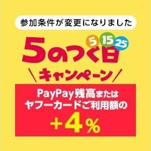 【キャンペーン】Yahoo!ショッピング 5のつく日 ポイント5倍デー(2019/12/15)