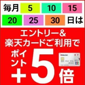 【キャンペーン】楽天市場 5と0のつく日は楽天カードご利用でポイント5倍(2020/4/5)