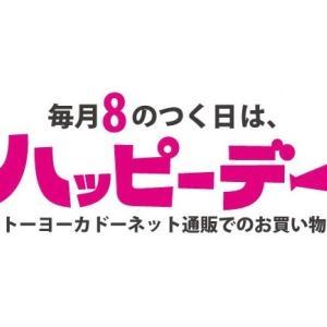 【キャンペーン】 イトーヨーカドーネット通販 毎月8のつく日は、ハッピーデー(2019/10/18)