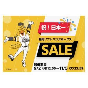 【キャンペーン】Yahoo!ショッピング 祝!日本一 福岡ソフトバンクホークス SALE(11/5まで)