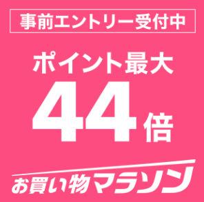 【キャンペーン告知】楽天市場 お買い物マラソン ポイント最大44倍 エントリー受付中!(11/19 20:00~)