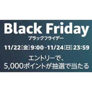 【キャンペーン】Amazon ブラックフライデー 黒に関連する商品が対象! エントリー受付中(11/24まで)