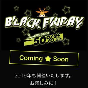 【キャンペーン告知】トイザらス ブラックフライデー cut price 50%off以上(日時未発表)