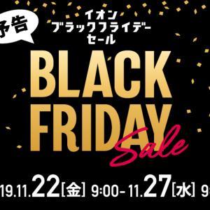 【キャンペーン】イオン ブラックフライデー セール(11/27 9:59まで)