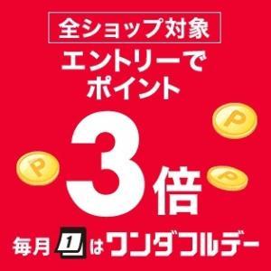 【キャンペーン】楽天市場 毎月1日は ワンダフルデー 全ショップ対象エントリーでポイント3倍(2020/12/1)