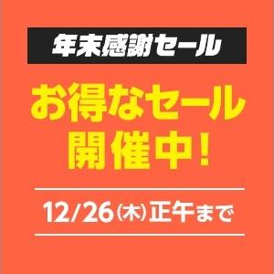 【キャンペーン】Yahoo!ショッピング 年末感謝セール  10%OFFクーポン/人気ストアポイント5倍おor10倍/paypayボーナスライト+4%(12/14-16)