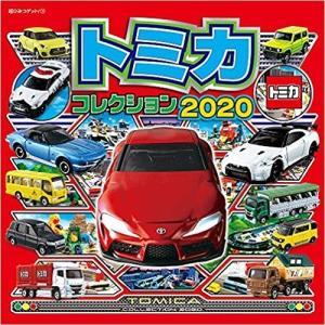 【明日発売】トミカコレクション2020 超ひみつゲット!(12/5発売)