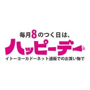 【キャンペーン】 イトーヨーカドーネット通販 毎月8のつく日は、ハッピーデー(2020/1/28)