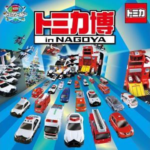 【開幕中】トミカ博 in NAGOYA ~まちをまもるクルマ大集合!~(12/13-22)
