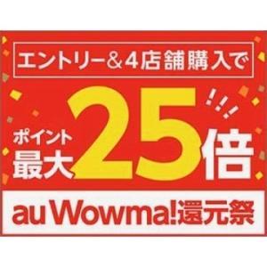 【キャンペーン】au Wowma!還元祭 エントリー&4店舗購入で ポイント最大25倍(4/14 9:59まで)