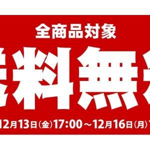 【キャンペーン】タカラトミーモール全店 メリークリスマス 全品送料無料(12/16 13:00まで)