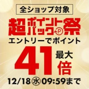 【キャンペーン】楽天市場 全ショップ対象 超ポイントバック祭 エントリーでポイント最大41倍(12/18 9:59まで)