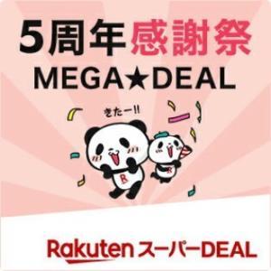 【キャンペーン】楽天市場  5周年感謝祭!MEGA★DEAL おもちゃ(12/18 9:59まで)