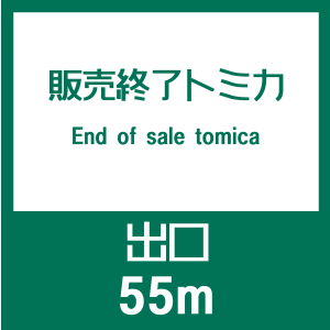 【販売中】2020年09月の廃盤トミカ