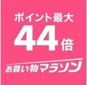 【キャンペーン】楽天市場 お買い物マラソン ポイント最大44倍 エントリー受付中!(1/28 01:59まで)