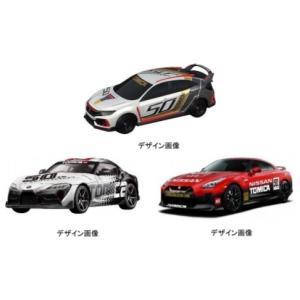 【新商品情報】トミカ50周年自動車メーカーコラボプロジェクト(シビック・スープラ・GT-R)(2020/01/15発表)