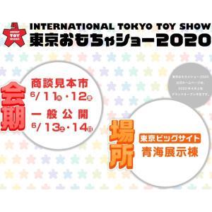 【イベント告知】東京おもちゃしょー2019 INTERNATIONAL TOKYO TOY SHOW(6/11-14)