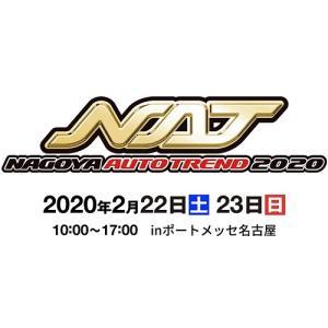 【明日開幕】NAGOYA AUTO TREND 2020にトミカが出店!(期間:2/22-23)