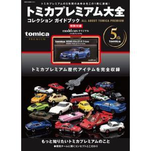 【明日発売】(ブック)トミカプレミアム大全(付録:トミカプレミアム NISMO R34 GT-R Z tune オリジナルモデル)(4/3発売)