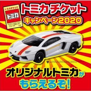 【キャンペーン】トミカチケットキャンペーン 2020 オリジナルトミカ(ランボルギーニ アヴェンタドール クーペ スペシャルカラー)(非売品)(4/18~先着順)