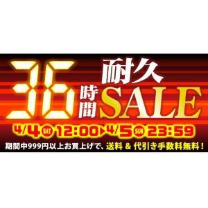 【キャンペーン】駿河屋 36時間耐久SALE トミカ タイムセール(2020/4/5 13:59まで)