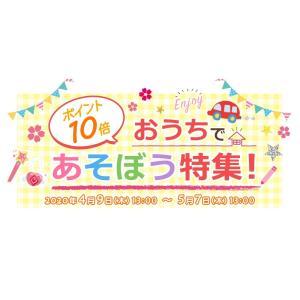 【キャンペーン】タカラトミーモール全店 ポイント10倍 おうちであそぼう特集(5/7 13:00まで)