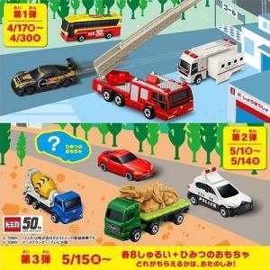 【キャンペーン予告】マクドナルド ハッピーセット トミカ 2020 全8しゅるい+ひみつのおもちゃ(4/17~5/21)