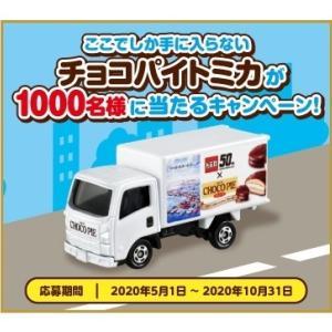 【キャンペーン】ここでしか手に入らない チョコパイトミカ(いすゞ エルフ)が1000名様に当たるキャンペーン!(10/31まで)
